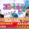ラッキーゾーンの日っ!!  『豊臣祐聖(トヨトミユウセー)の エトラジっ!! vol.97』