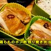 【明日のお弁当】1品が2品になるお弁当テクニック【鶏もものポン酢照り焼き】