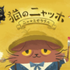 スマホゲーム「猫のニャッホ 〜ニャ・ミゼラブル〜」のLINEスタンプ登場!