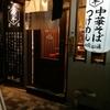 虎ノ門「麺屋 Rai遥」で煮干つけ麺