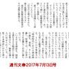 秋篠宮さまの誕生日と同じ30日に、市民団体が大嘗祭違憲訴訟を起こすと一斉に報道