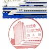 【風景印】住友生命名古屋ビル内郵便局