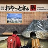 【鹿児島観光ガイド】鹿児島は見所満載!おススメ・定番観光スポットのまとめ