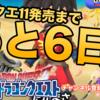 【星ドラ】ドラゴンクエスト11発売まであと6日!星ドラも攻略頑張る!
