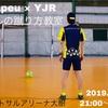 2019.7.23(火)21:00〜24:00 フットサルアリーナ大樹にて 【Chapeu×YJRボールの蹴り方教室】開催します
