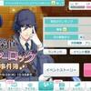 【シャニライ】第二回イベント「探偵トキヤーロックの事件簿」