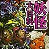 ハマサンスは妖怪が大好きである!それにしても「大迫力!日本の妖怪大百科」は本当にイラストに迫力があるな~!