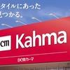 『豊田市 五ヶ丘 DCM カーマ(ホームセンター) オープン予定!!』