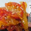 生パプリカのナムルの作り方(レシピ)スライサーでかんたん加熱しない彩りナムル