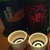 【ぼく●●えもん!】紀伊国屋文左衛門、純米酒&十六代九郎右衛門、美山錦純米吟醸ひやおろしの味。