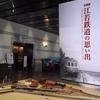 大津市歴史博物館 江若鉄道の思い出