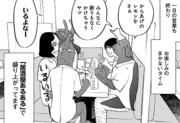 同僚にウケる「居酒屋あるある」を早く言いたい~♪【青木U平の「酩酊! 怪獣酒場2nd」第13回】