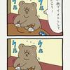 悲熊「回転」