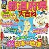 低学年の地理学習 「るるぶ 地図でよくわかる 都道府県大百科」