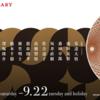 【美術館レポ】 特別企画 和巧絶佳展令和時代の超工芸 パナソニック汐留美術館 和と現代のコラボレーション!美しい工芸に酔いしれ!