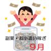収益公開|2019年9月結果-hato-