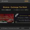 BINANCE(バイナンス)取引所の登録方法