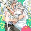 「おじいちゃんしなない」(まどろみ太郎)孤独な元英雄とチョロイン天使の同居ラブコメ
