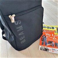 1,480円でBEAMSバッグが付いてくるなんて!!爆売れシリーズのアップデート版!smart12月号豪華付録のクオリティは?