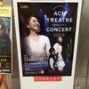 ACMシアターコンサート 2018