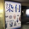2019年1月14日(月・祝)/出光美術館/パナソニック 汐留ミュージアム/戸栗美術館/他