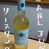 カールユング(CARL JUNG)のリースリングを飲むよ【脱アルコール白ワイン】