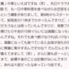 出演予定(2019/07/27~08/03)