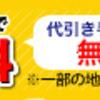 コジマネット限定セール!6日間限定「春のコジ祭り」開催中!