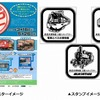 電車とバスの博物館・地下鉄博物館・東武博物館で「鉄道系博物館3館スタンプラリー」開催