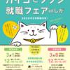 【就職】3/1(日)・3/8(日) 福祉業界就職フェア in 滋賀