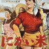 """女優:シルヴァーナ・マンガーノ(「にがい米」):ミス・ローマから""""原爆女優""""に。"""