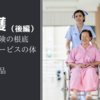 介護の保険・サービスの体系をご紹介! ~後編~