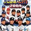 #455 『モードセレクト』(安慶名伸行・佐藤直之/プロ野球スピリッツ2004/PS2)