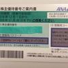 ANA(9202)から株主優待が到着(3月・9月権利)