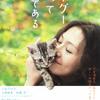 邦画「グーグーだって猫である」マンガは面白い!あらすじ、感想、原作マンガ、ウチの猫。