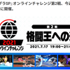 【スマブラ公式】 第2戦のランキングとは別に、今大会終了後より「年間ランキング」を発表予定!
