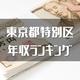 【2018年】特別区年収給料ランキング!3位目黒区、2位渋谷区、1位は?