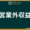 ZAIM用語集 ➤営業外収益