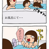 お風呂でリバース
