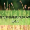 遺産分割協議後に起きる問題Q&A