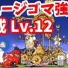 ヒュージゴマ強襲! - [12]警戒 Lv.12【攻略】にゃんこ大戦争