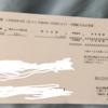 【株主優待】コナカ(7494)より株主優待が届きました。