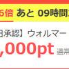 【福岡市民向け】サニーのクレジットカード作成で6000円還元キャンペーン中