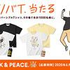 クラフトボス【自動販売機限定】「BEAMS DESIGN監修 限定Tシャツ当たる!」キャンペーン