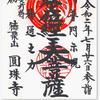 「ほうろく灸祈祷」のエクスタシー 〜圓珠寺の御朱印・御首題(東京・港区)