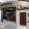 文京区本郷|博物館 東京都水道歴史館|江戸時代から続く水道