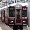 今日の阪急、何系?①182…20200525
