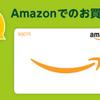 SMBCデビットを使い、無料0円でAmazonギフト券をもらう方法