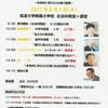 80.いよいよ筑波大学附属小学校 6月の公開研究会
