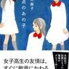 『終点のあの子』柚木麻子